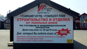 Панель-сип Контакты