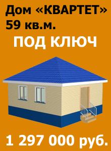 Дом из сип панелей Квартет