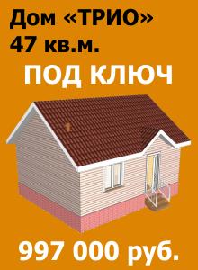 Дом из сип панелей Трио