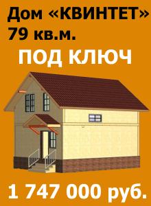 Дом из сип панелей Квинтет