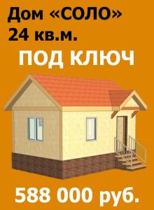 Дом из сип панелей Соло
